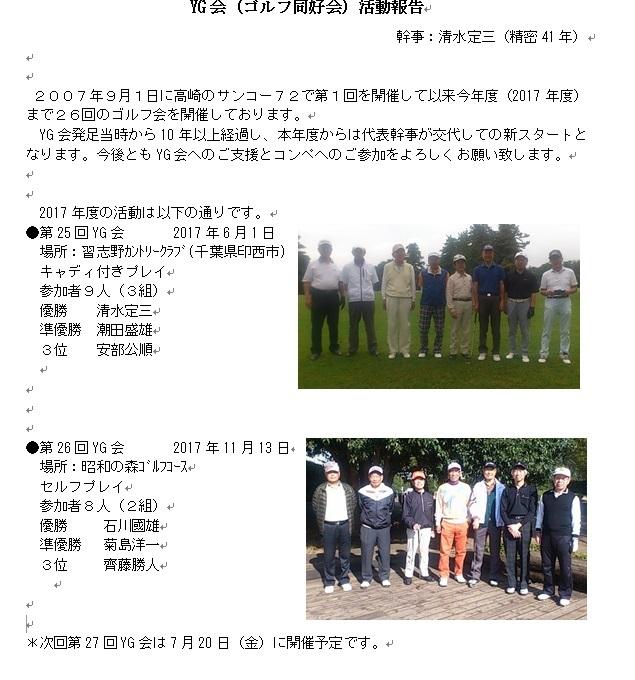 2017年度YG会活動報告.jpg