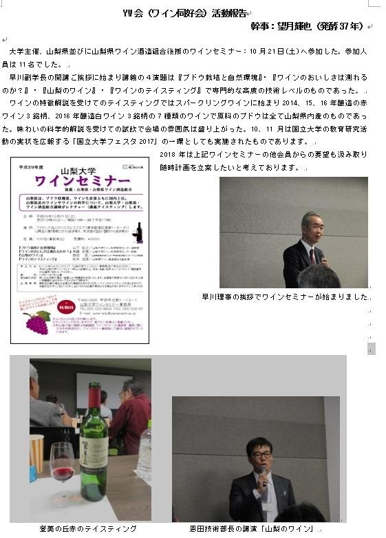 2017年度ワイン同好会活動報告 .jpg