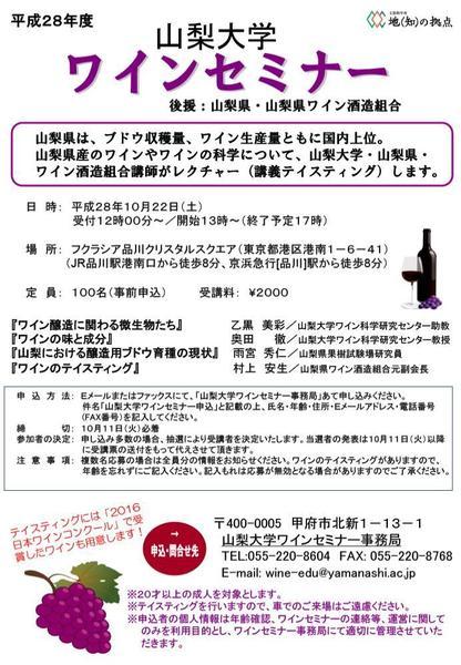 YW会活動報告(2016年度ワイン同好会活動報告)
