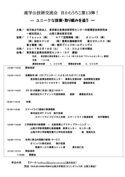 産学公技術交流会 「目からうろこ第13弾!」
