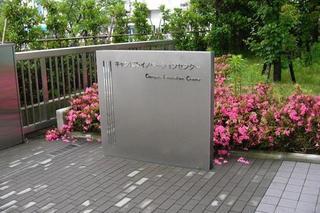 campus‐innovation‐center-02_20060717.JPG