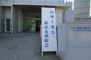 平成29年度山梨工業会東京支部総会の模様