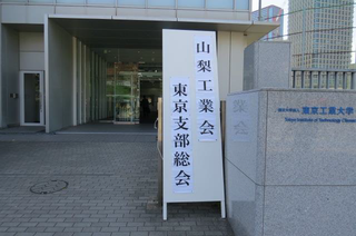 平成30年度山梨工業会東京支部総会の模様