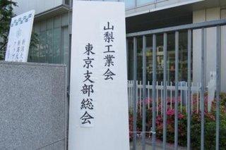 山梨工業会 東京支部総会の模様