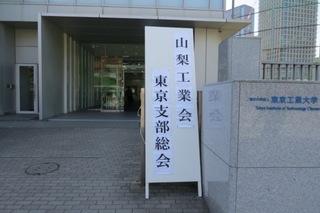 平成27年度山梨工業会東京支部総会の模様