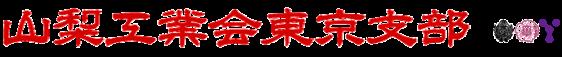 山梨工業会東京支部